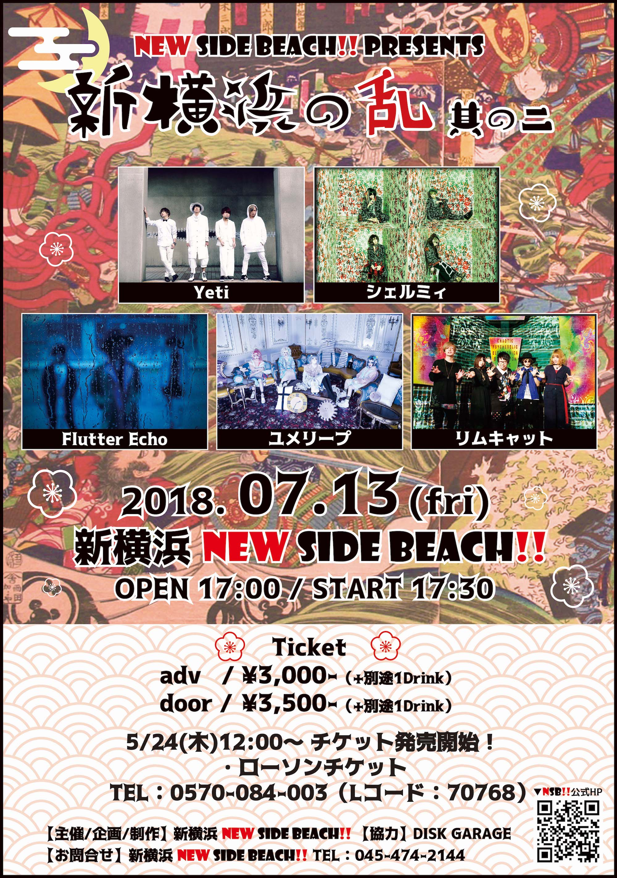 今後のイベント new side beach presents 新横浜の乱 其の二